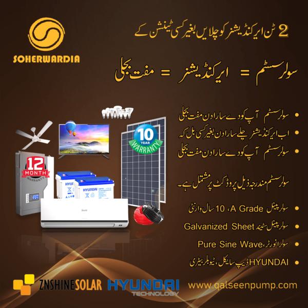 2ton-solar-air-conditioner