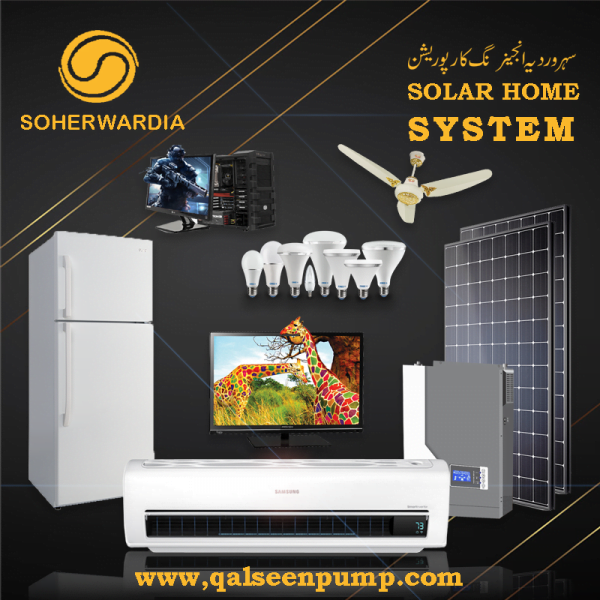 GZN-40P-Solar-Home-System